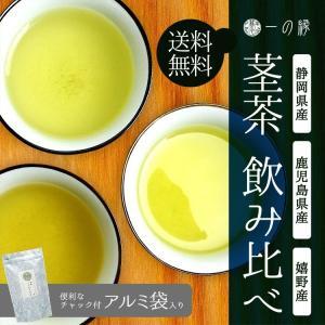 静岡県産 鹿児島県産 嬉野産 茎茶 飲み比べ 各100gずつ (100g×3)  メール便 送料無料