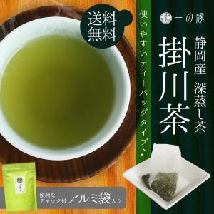緑茶 ティーバッグ 掛川 深蒸し茶 5g×30P お得パック メール便 送料無料