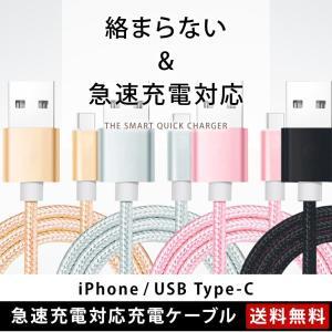 iPhone アンドロイド USB Type-C 急速充電ケ...