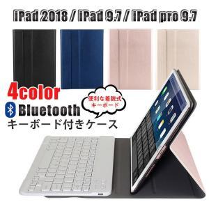 ipad2018 タブレットカバー キーボード付き ケース ipad9.7 ipad pro 9.7 キーボードケース 取り外し可能 汚れ防止 カバー アイパッドプロ オートスリープ|hitpark