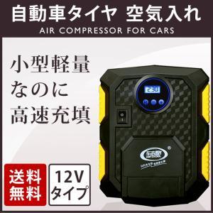 空気入れ 自動車 自転車 電動 エアコンプレッサー ハイプレ...