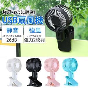 ■商品名■ 卓上扇風機  ■商品説明■ お求めやすい価格ながら高機能なUSBタイプのサーキュレーター...