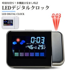 プロジェクタークロック LED デジタルクロック 目覚まし時計 カレンダー 温度 湿度計 アラーム ...