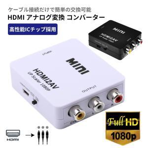 HDMI アナログ変換 コンポジット HDMI to AV RCA 変換 コンバータ 変換アダプター...
