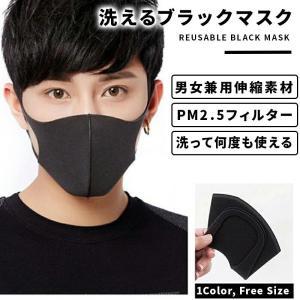 ブラックマスク 洗える黒マスク 韓国でも人気のおしゃれなデザイン 乾燥対策 PM2.5 風邪予防 通...