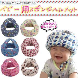 子供用ヘルメット ベビースポンジヘルメット ベビーヘルメット 赤ちゃん 帽子 衝撃吸収 頭部の保護 ...