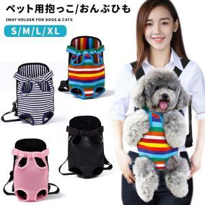 犬 抱っこ紐 おんぶひも スリング ペット用リュック バッグ 抱っことおんぶで使える2WAY メッシ...