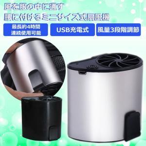 ■商品名■ USB充電式扇風機  ■商品説明■ 手ぶらでずっと涼しい!」 Tシャツをめくって扇風機の...