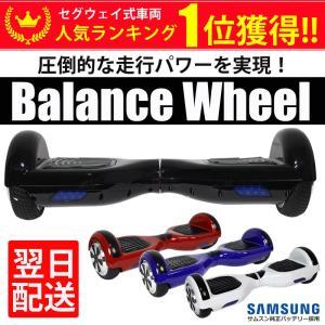 バランススクーター バランスホイール 電動二輪 バランスボー...