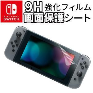 Nintendo Switch 画面保護 フィルム 強化 シ...