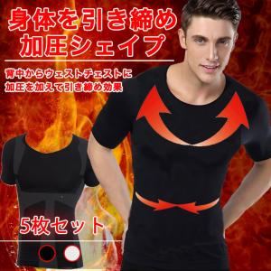 加圧シャツ 5枚セット メンズ 半袖 加圧インナー Tシャツ...