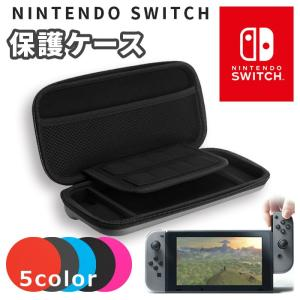 Nintendo Switch ケース 任天堂 スイッチ スイッチ用 カバー  大きめポケットで画面...