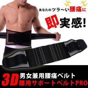 腰痛ベルト 腰用 コルセット サポーター 3Dサポートベルト...