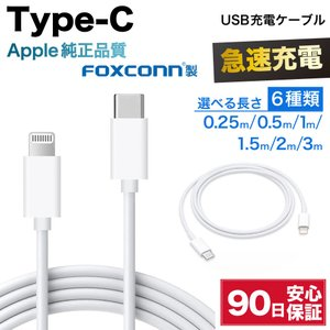 type-cケーブル 急速充電 ライトニング ケーブル typec 充電ケーブル Apple fox...
