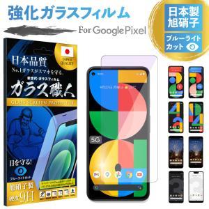 Pixel4a 5G フィルム Pixel4a 保護フィルム ブルーライトカット Pixel5 Pi...