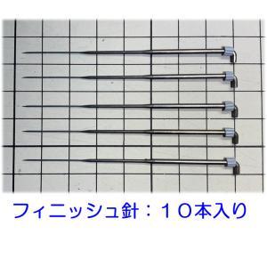 ◎フィニッシュ針(細工用細針フェルティングニードル)10本入り|hituji-komono