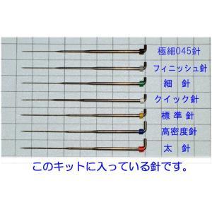 ◎ひつじクラブで販売中のニードルパンチ針7種類各1本セット|hituji-komono