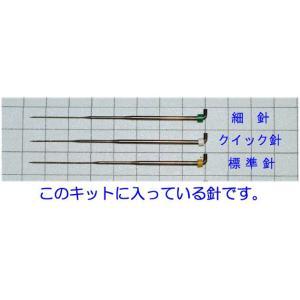 ◎ニードルパンチ針、細針:2本、クイック針:1本、標準針:2本、合計:5本のセット|hituji-komono