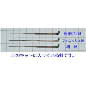 ◎仕上げ用ニードルパンチ針、3種類各2本ずつ合計:6本のセット|hituji-komono