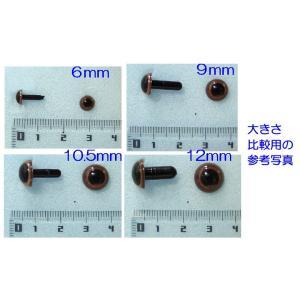 ◎クリスタルアイ(ブラウン)10.5mm:50個入り|hituji2gou|02