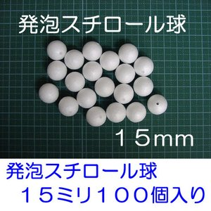 ◎素ボール(発泡スチロール球)直径15mmが100個入り|hituji2gou