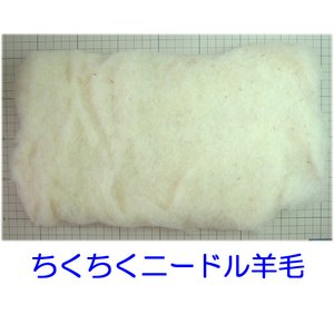 ◎ひつじクラブで、販売しているフェルト羊毛です。 ◎フェルト人形の下地作り・ぬいぐるみの中詰めに適し...