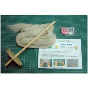 ◎標準スピンドルの糸紡ぎ体験セット、天然羊毛付き|hitujiys