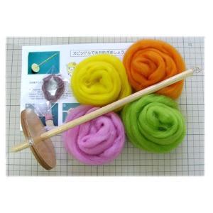◎標準スピンドルの糸紡ぎ体験セット、染色羊毛付き|hitujiys