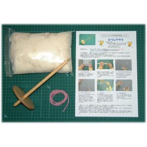 ◎小型スピンドル+綿花の糸紡ぎ体験セット|hitujiys