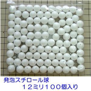 ◎素ボール(発泡スチロール球)、直径12mm:100個入り hitujiys