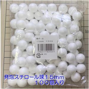 ◎素ボール(発泡スチロール球)、直径15mmが100個入り hitujiys