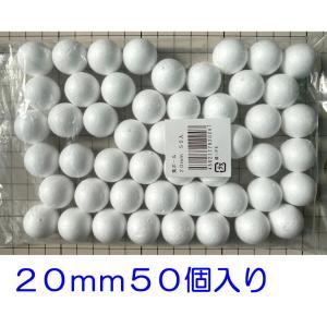 ◎素ボール(発泡スチロール球)、直径20mmが50個入り hitujiys