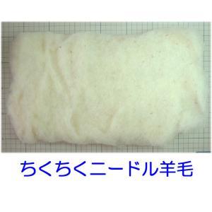 ◎ちくちくニードル羊毛:200g単位の量り売り。|hitujiys