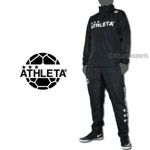 ATHLETA アスレタ 裏地付きウインドジャケット&ウインドパンツ 02322-BLK-02323-BLK ウインドブレーカー上下 メンズ サッカー フットサル|hiyamasp