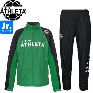 ATHLETA アスレタ ジュニア 裏地付きウインドジャケット&ウインドパンツ 02322J-DGR-02323J-BLK サッカー フットサル|hiyamasp