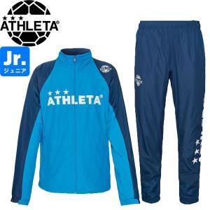 ATHLETA アスレタ ジュニア 裏地付きウインドジャケット&ウインドパンツ 02322J-FSA-02323J-NVY サッカー フットサル|hiyamasp