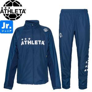 ATHLETA アスレタ ジュニア 裏地付きウインドジャケット&ウインドパンツ 02322J-NVY-02323J-NVY サッカー フットサル|hiyamasp