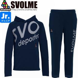 SVOLME スボルメ ジュニア アクティブPOフーディー&アクティブパンツ 1191-13001-NVY-1191-12902-NVY サッカー フットサル スウェット|hiyamasp