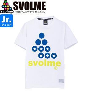 SVOLMEスボルメ ジュニア クラシックロゴTシャツ 1191-23900-WHT サッカー フットサル hiyamasp