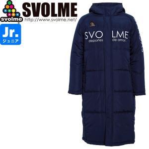 SVOLME スボルメ ジュニア 中綿ベンチコート 1193-35604-NVY サッカー フットサ...
