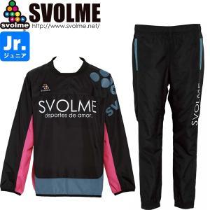 SVOLME スボルメ ジュニア タフタピステ上下セット 1193-35709-BLK サッカー フットサル|hiyamasp