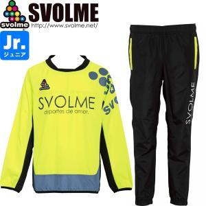SVOLME スボルメ ジュニア タフタピステ上下セット 1193-35709-LIM サッカー フットサル|hiyamasp