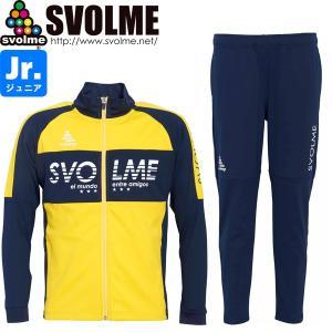 SVOLME スボルメ ジュニアジャージ上下 Jrファインジャージトップ&ファインジャージパンツ 1201-52901-YEL-1201-53102-NVY サッカー フットサル|hiyamasp