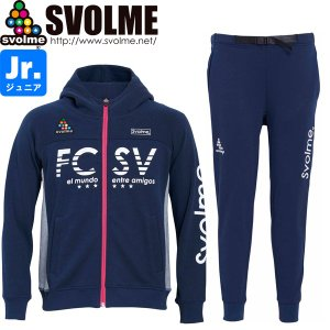 SVOLME スボルメ ジュニア スウェットジップフーディー&スウェットパンツ 1201-53201-NVY-1201-53302-NVY サッカー フットサル スウェット|hiyamasp