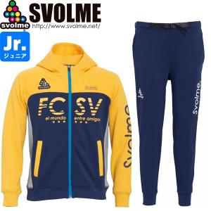 SVOLME スボルメ ジュニア スウェットジップフーディー&スウェットパンツ 1201-53201-YAM-1201-53302-NVY サッカー フットサル スウェット|hiyamasp
