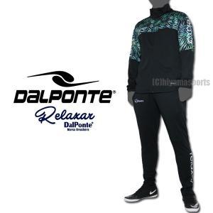 DalPonte ダウポンチ Relaxar リラクシャー ボタニカルストレッチWPムービングジャージ上下セット DPZ-RXG-012-BLK サッカー フットサル hiyamasp