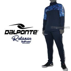 DalPonte ダウポンチ Relaxar リラクシャー ボタニカルストレッチWPムービングジャージ上下セット DPZ-RXG-012-NVY サッカー フットサル hiyamasp