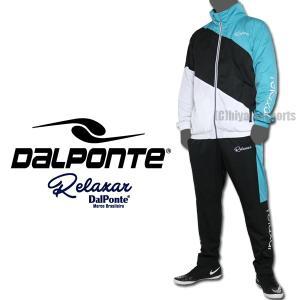 DalPonte ダウポンチ Relaxar リラクシャー 裏付きポリエステルトラックジャケット&トラックパンツ DPZ-RXG007-EGR-DPZ-RXG008-BLK サッカー フットサル hiyamasp
