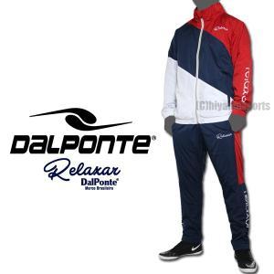 DalPonte ダウポンチ Relaxar リラクシャー 裏付きポリエステルトラックジャケット&トラックパンツ DPZ-RXG007-RED-DPZ-RXG008-NVY サッカー フットサル hiyamasp