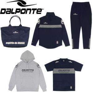 DalPonte ダウポンチ 2020年 福袋 ジャージ上下セット スウェットパーカー 半袖プラシャツ トートバッグ DPZ-WS1920-NVY サッカー フットサル hiyamasp